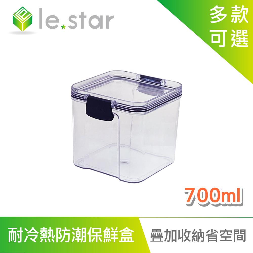 lestar 耐冷熱多用途食物密封防潮保鮮盒 700ml 透黑