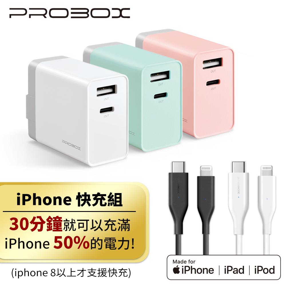 PROBOX Type-C to Lightning蘋果認證線快充組(粉紅頭/白線)