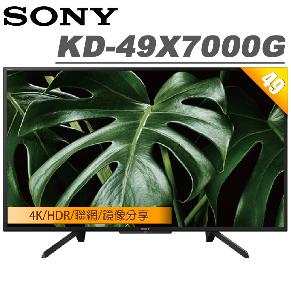 【送基本安裝】SONY索尼 49吋 4K HDR連網液晶電視(KD-49X7000G)