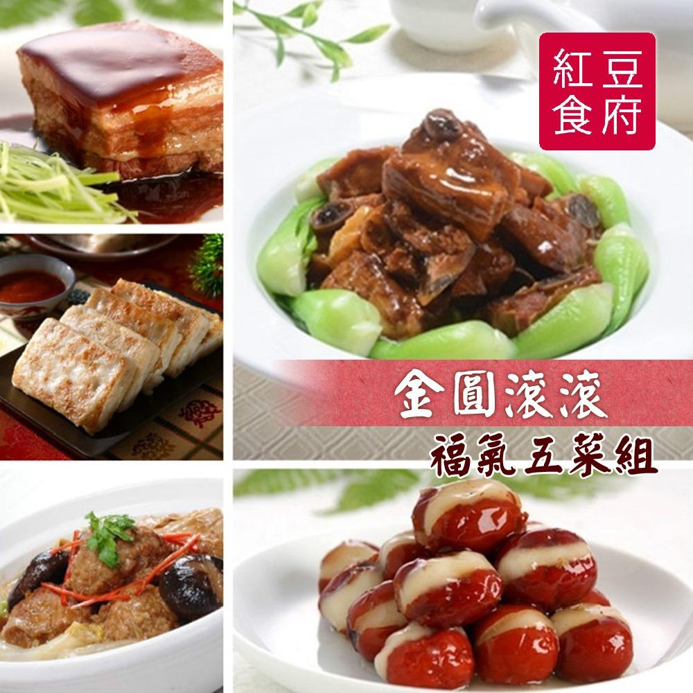 預購《紅豆食府SH》金圓滾滾福氣五菜組(東坡肉+無錫排骨+紅燒獅子頭+心太軟+干貝蘿蔔糕)
