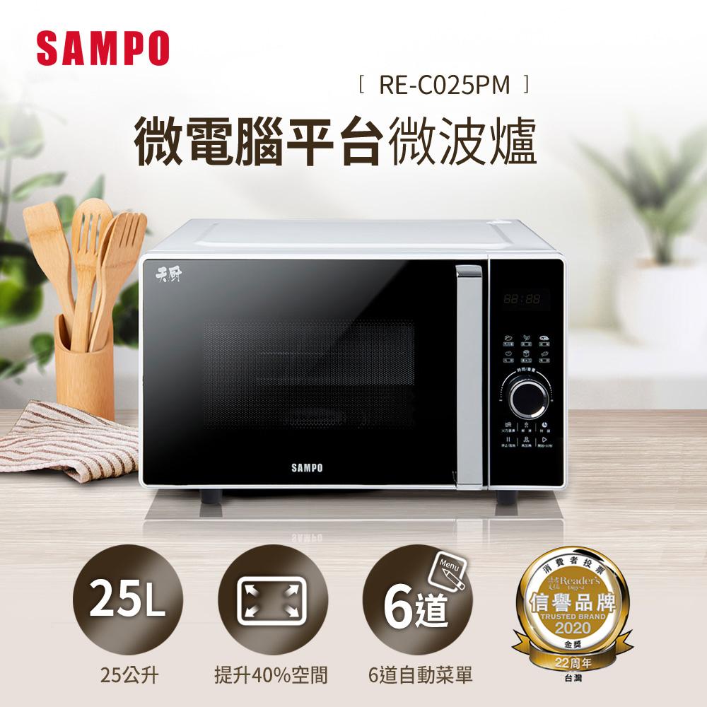 SAMPO聲寶 25L微電腦平台微波爐 RE-C025PM