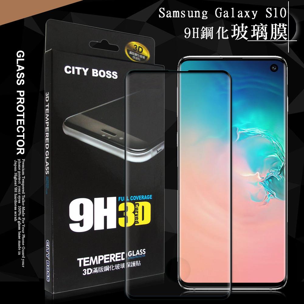 全膠貼合 CITY BOSS 三星 Samsung Galaxy S10 3D滿版疏水疏油9H鋼化頂級玻璃膜(黑)