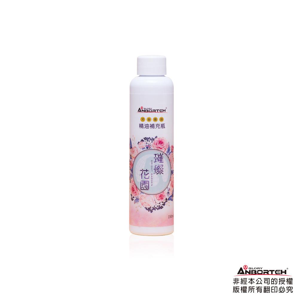 【安伯特】芳香霧語 空氣芳香機 補充瓶-150ML(璀璨花園1入)