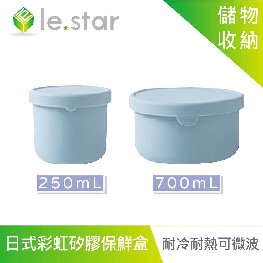 lestar 耐冷熱可微波日式彩虹矽膠保鮮盒 250+700ml 北歐藍
