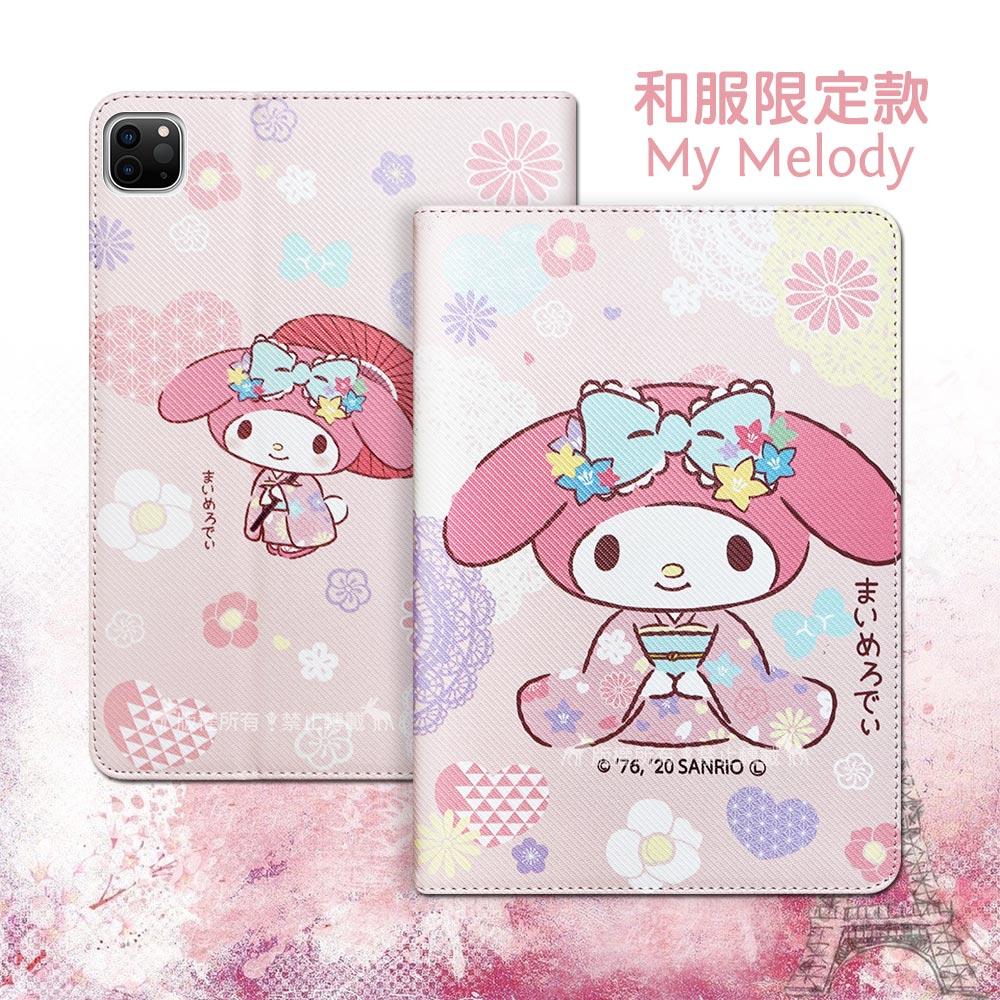 正版授權 My Melody美樂蒂 iPad Pro 11吋 2021/2020版通用 和服限定款 平板保護皮套