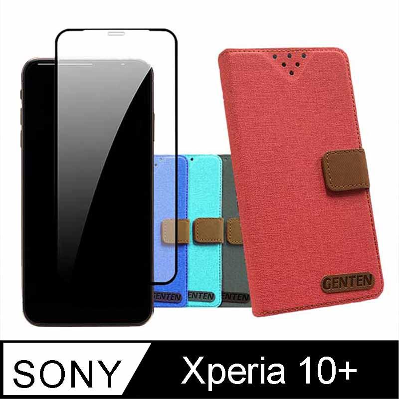 Sony Xperia 10 Plus 配件豪華組合包
