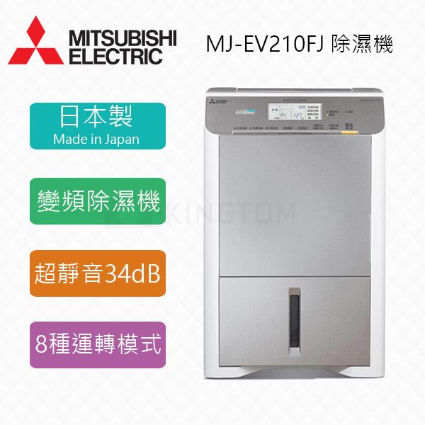 【MITSUBISHI三菱】 MJ-EV210FJ 日本原裝清靜變頻除濕機 公司貨 保固3年 變頻式超靜音