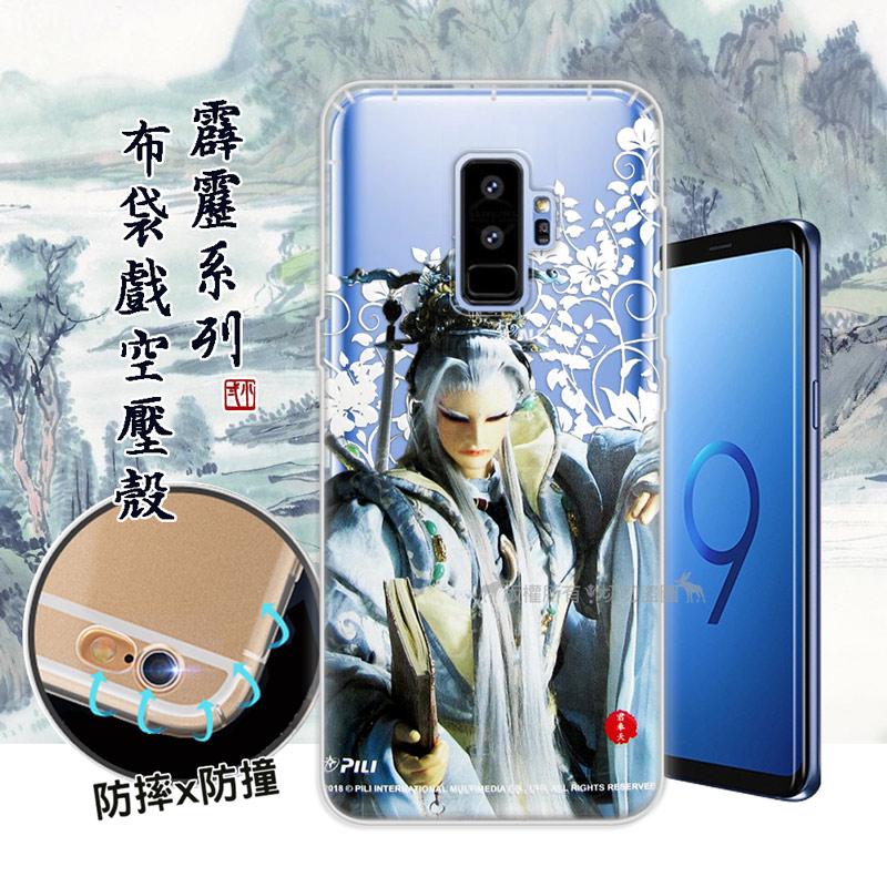 霹靂授權正版 Samsung Galaxy S9+/S9 Plus 布袋戲滿版空壓手機殼(君奉天)
