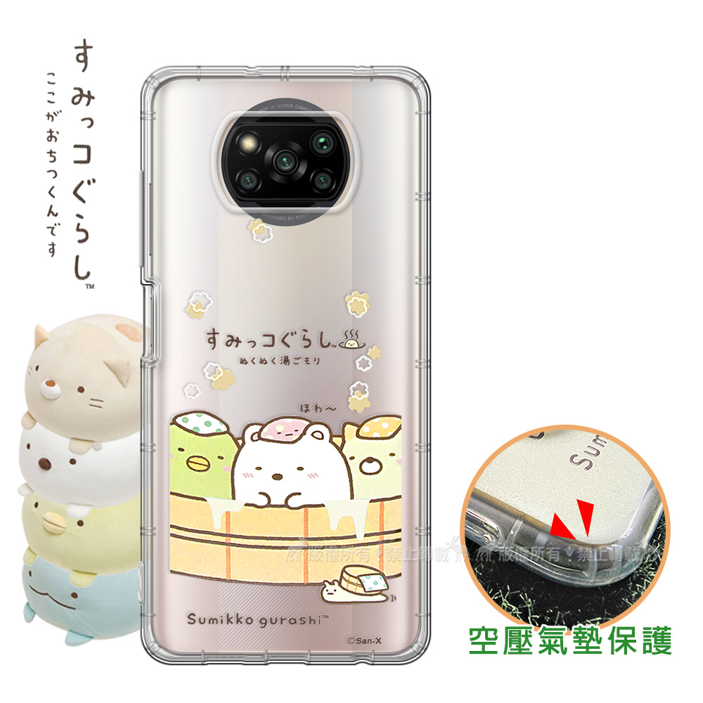 SAN-X授權正版 角落小夥伴 POCO X3 Pro 空壓保護手機殼(溫泉)