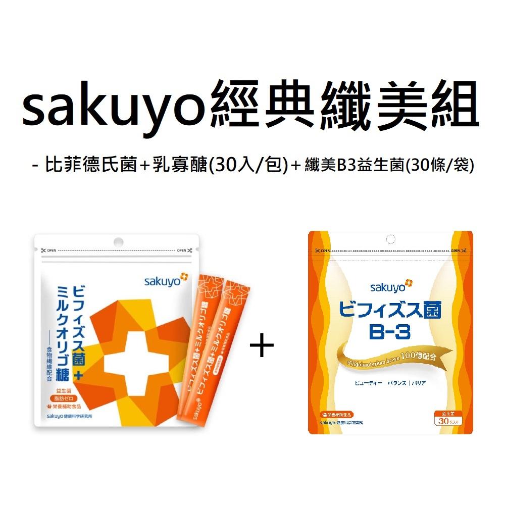 sakuyo 經典纖美組-比菲德氏菌+乳寡醣(30入/包)+纖美B3益生菌(30條/袋)