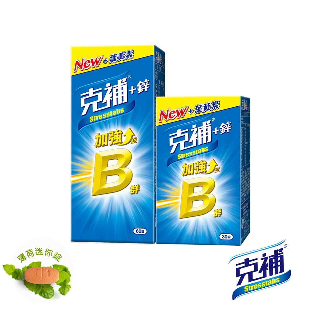 【克補鋅】B群加強錠(60+30錠/盒)-全新配方 添加葉黃素