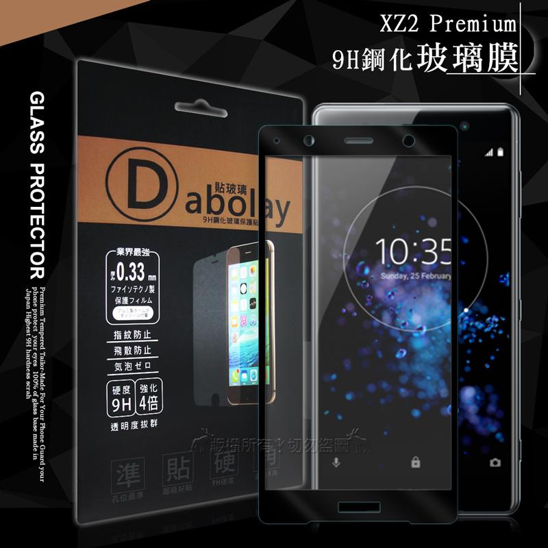 全膠貼合 Sony Xperia XZ2 Premium 滿版疏水疏油9H鋼化頂級玻璃膜(黑)