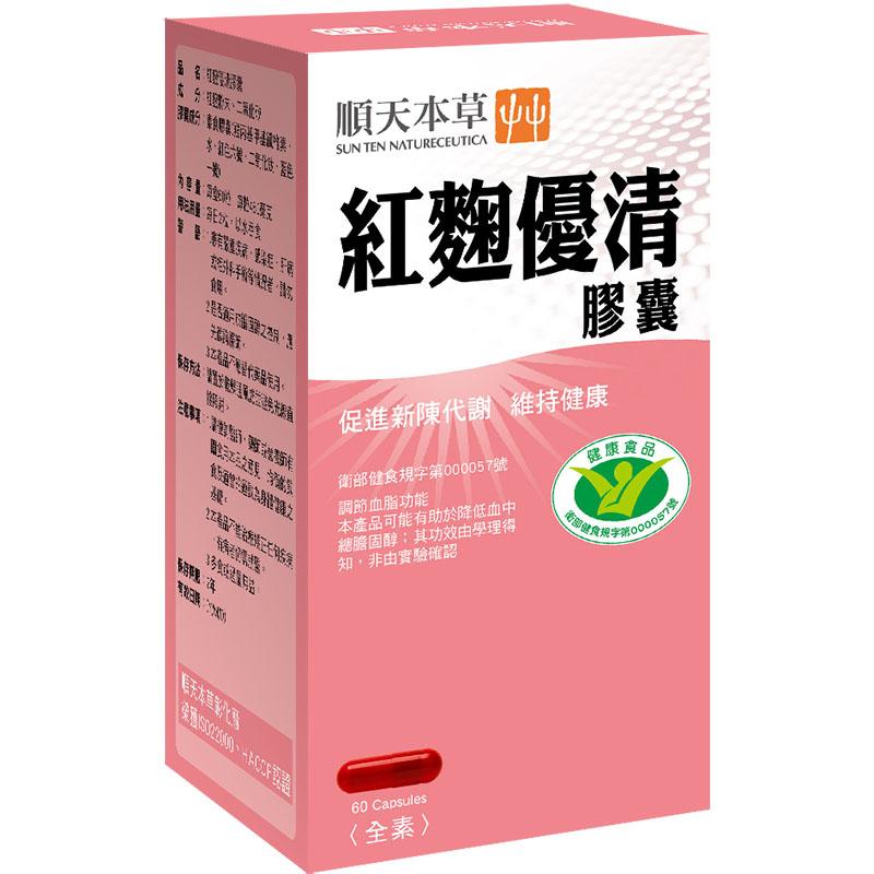【順天本草】 紅麴優清膠囊 60顆 / 盒 (健字號)