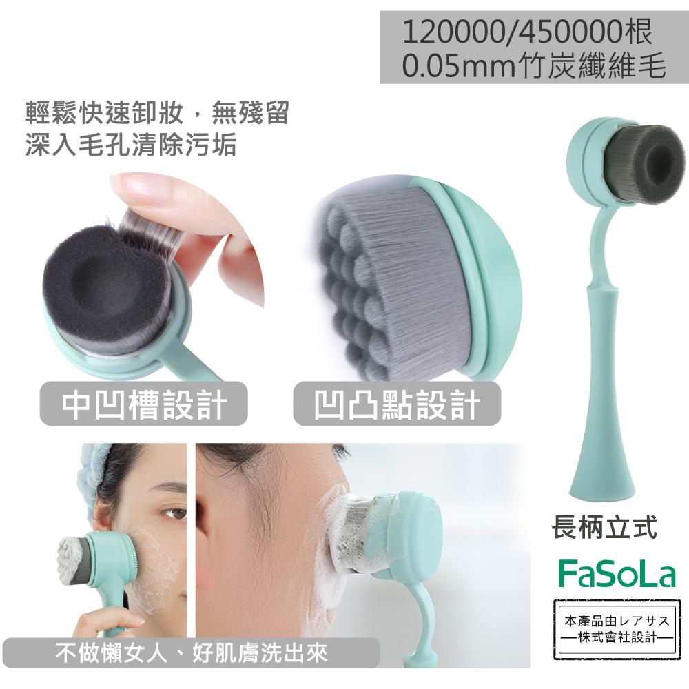 FaSoLa 超柔軟竹碳纖維洗臉刷 -長柄立式