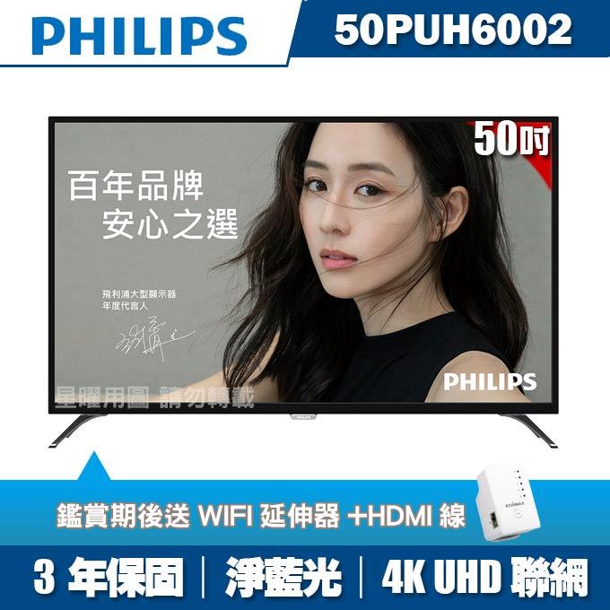 [送WIFI延伸器+HDMI線]PHILIPS飛利浦 50吋4K UHD聯網液晶顯示器+視訊盒50PUH6002