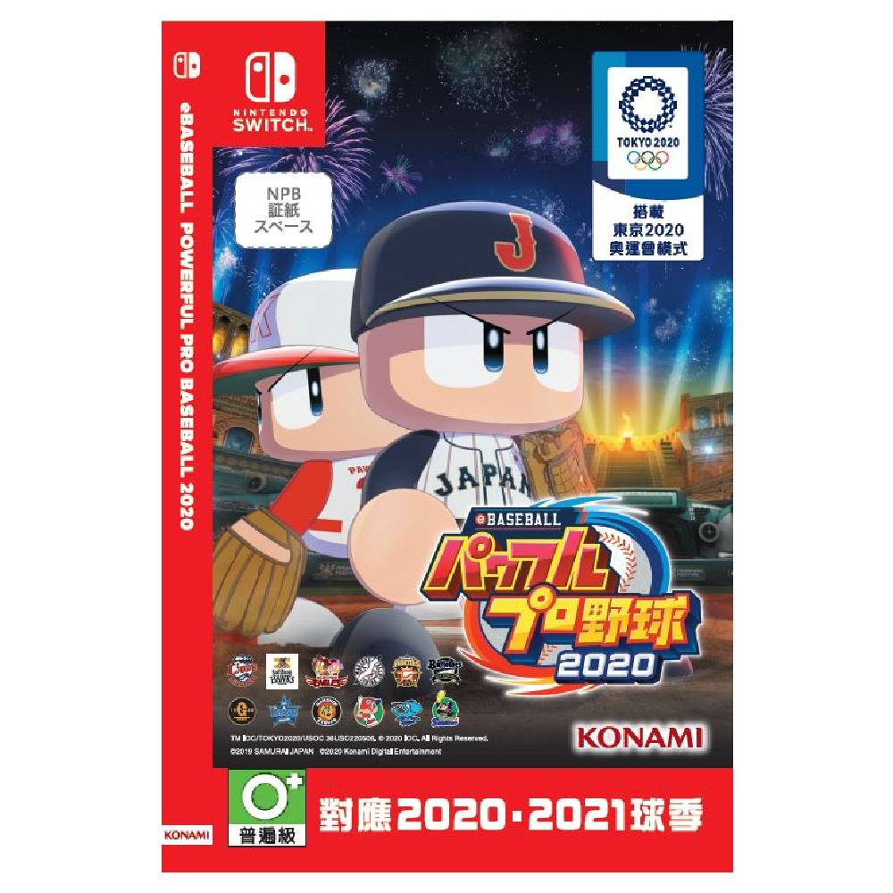 Nintendo Switch eBASEBALL 實況野球 2020