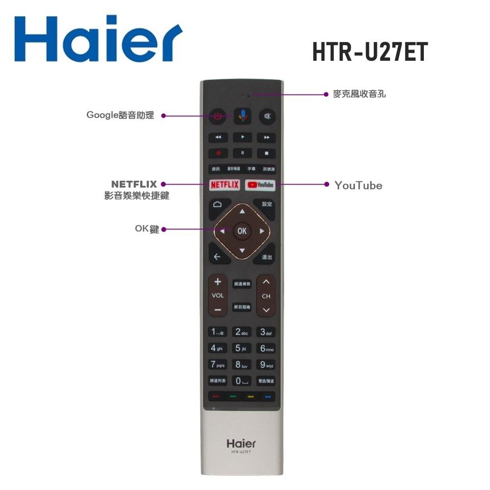 【Haier海爾】智慧聲控語音搖控器 HTR-U27ET