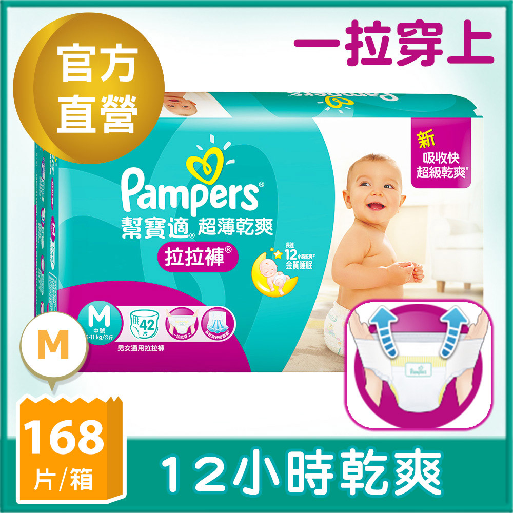 【Pamps幫寶適】超薄乾爽 拉拉褲(M)42片X4包 /箱