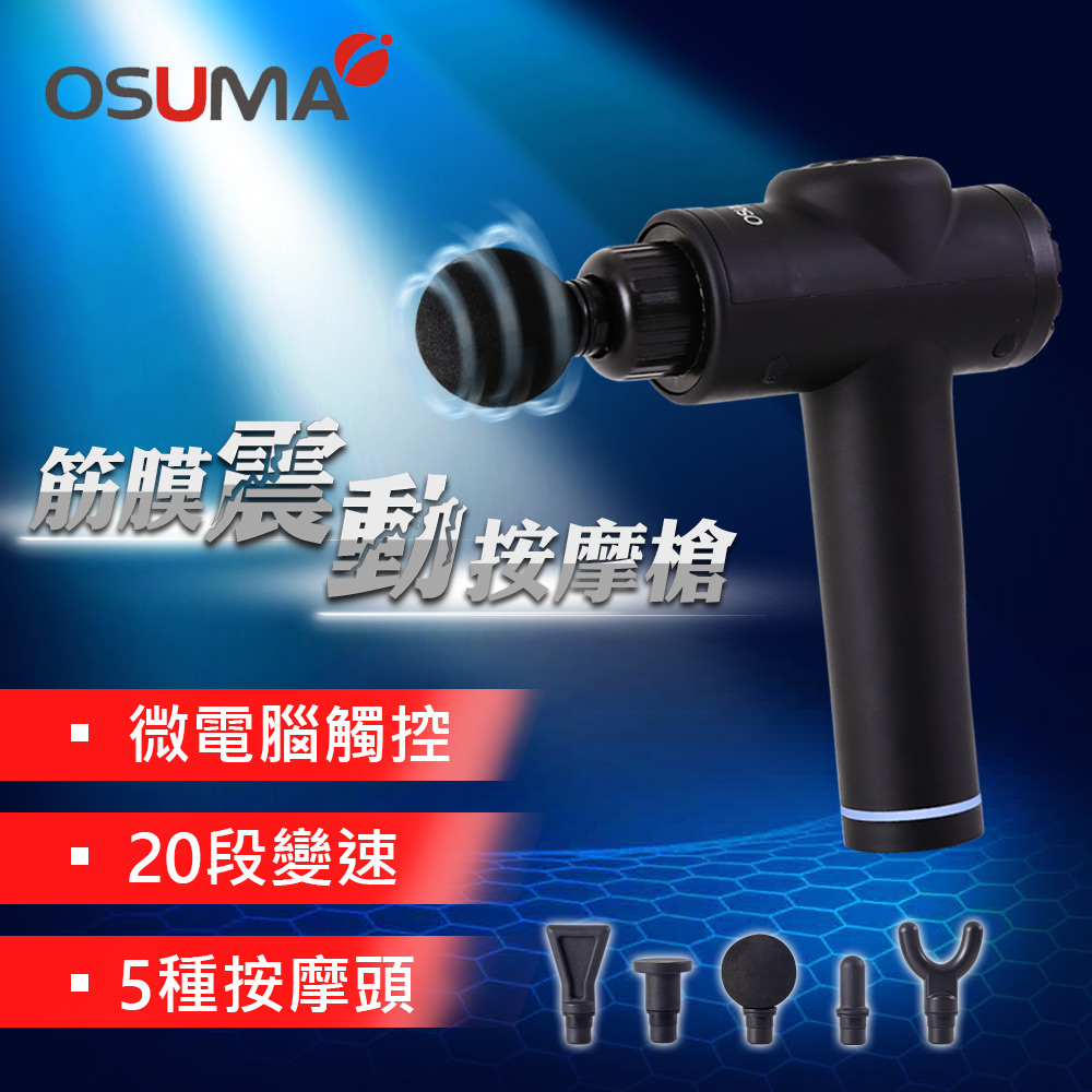 OSUMA 肌肉筋膜按摩槍(附5種按摩頭) OS-2004NHR